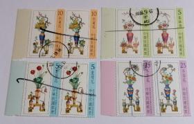 台湾邮票特613 四季平安信销邮票2套合售