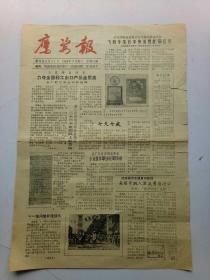 鹰姿报1988年9月30日共2版