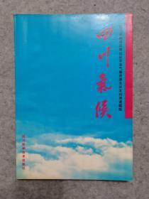四川气候(内有四川气候类型图)