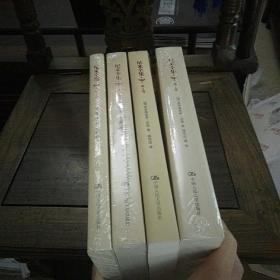尼采全集(第1-4卷)共四册