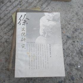 徐文化研究(一版一印)