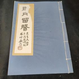 岁月留声线装书 上海老年大学