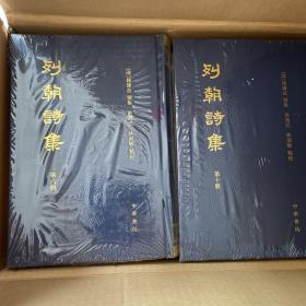 列朝诗集(全12册)(一版一印)