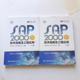 SAP2000中文版技术指南及工程应用(上下册)