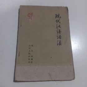现代汉语语法