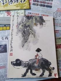 2018年秋拍广东崇正拍卖图录:《朱墨春山:杨可忠旧藏(二)