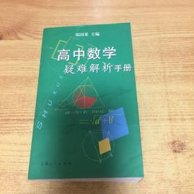 高中数学疑难解析手册