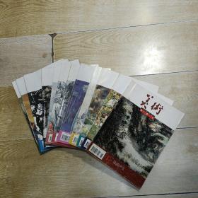 杂志:美术 1996年(第1、2、3、4、5、6、7、8、9、10、11、12期)12本合售