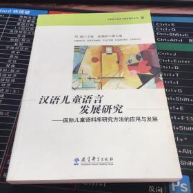 汉语儿童语言发展研究
