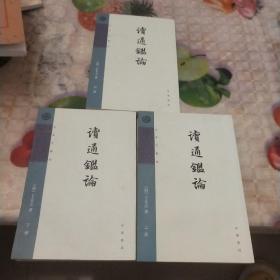 读通鉴论(全三册,王夫之著作)看详图有一本有划线