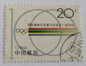 1994-7《国际奥林匹克委员会成立一百周年》信销邮票