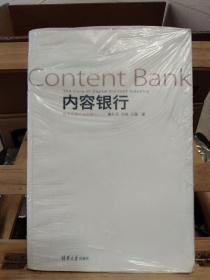 内容银行:数字内容产业的核心:Content Bank:The Core of Digital Content Industry