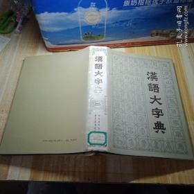 汉语大字典 第二卷