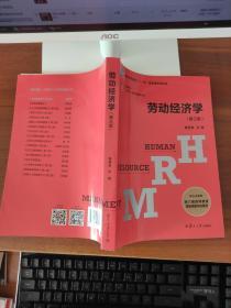 劳动经济学(第3版)曾湘泉  编复旦大学出版社