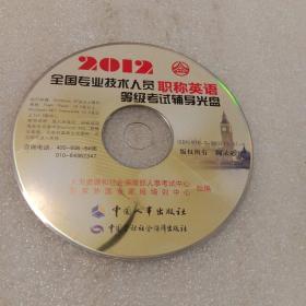 2012全国专业技术人员职称英语等级考试辅导光盘 ( 无书  仅光盘1张)
