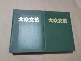 大众文艺2003年(A,B) 合订本2本合售