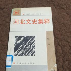 河北文史集粹:文化卷