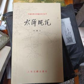 水浒概说,上海古籍