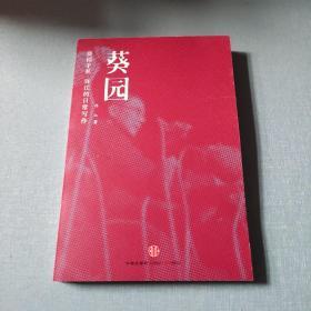 葵园手札—许江的日常写作   签名