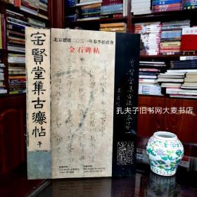 北京德宝二〇二一年春季拍卖会.金石碑帖