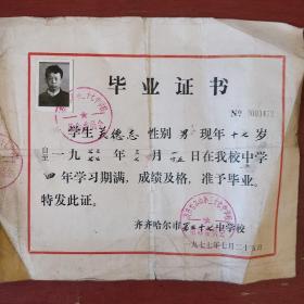 老票证《毕业证》文革后期 齐齐哈尔市第三十七中学 1977年 私藏 书品如图