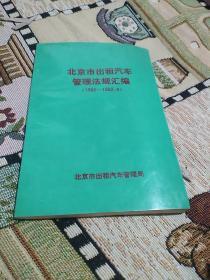 北京市出租汽车管理法规汇编(1985-1992.4)