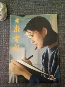 大众电影 1984 2  封面:小花旦李羚!  封底:墨西哥杰奎琳·安德烈    内页有《女大学生宿舍》大开折叠彩页!一代人的回忆,值得珍藏!