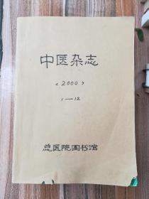 中医杂志2000年全年