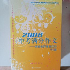 2008中考满分作文
