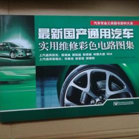 最新国产通用汽车实用维修彩色电路图集(8开正版 全铜版纸彩印)