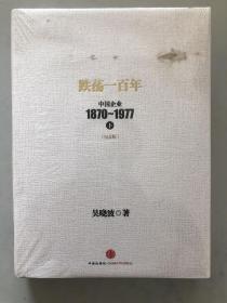 跌蕩一百年(下):中國企業1870-1977