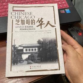 芝加哥的华人 1870年以来的种族、跨国移民和社区