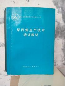聚丙烯生产技术培训教材(正品印刷)