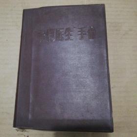 赤脚医生手册(天津)