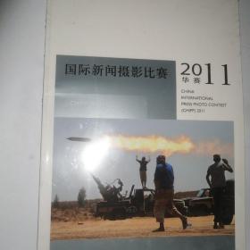 国际新闻摄影比赛(华赛2011)