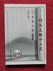 崔毅士真传·杨派太极十三式:拳剑刀棍枪精练