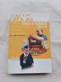 365首中国古今名曲欣赏:器乐卷