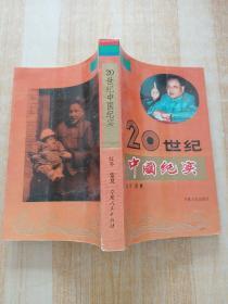 二十世纪中国纪实