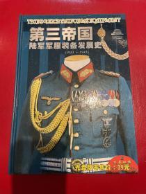 第三帝国陆军军服装北发展史(1933~1945)