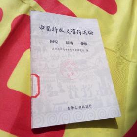 中国科技史资料选编(陶瓷  琉璃  紫砂)