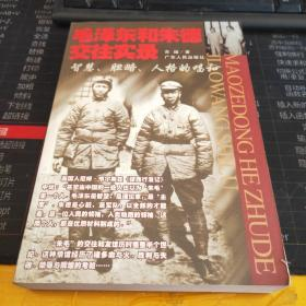 毛泽东和朱德交往实录:智慧、胆略、人格和唱和