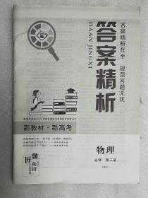 新教材新高考物理必修第三册(人教版)答案精析