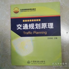 交通规划原理
