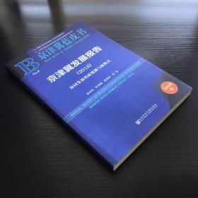 京津冀蓝皮书:京津冀发展报告(2018)协同发展的新机制与新模式