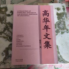 高华年文集