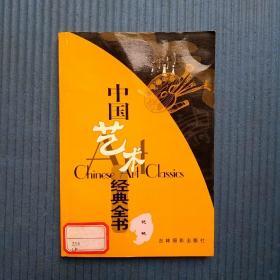 中国艺术经典全书:琵琶 林飞主编