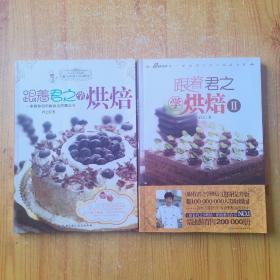 跟着君之学烘焙:一本教你轻松做西点的魔法书+跟着君之学烘焙2 (2本)