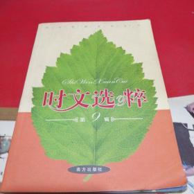 2011时文选粹(第9辑)