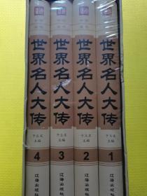 世界名人大传(精装全4册)