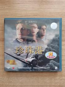 珍珠港(VCD,三碟装)